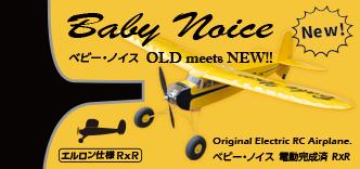 BabyNoice<ベイビー・ノイス>