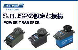 FUTABA S.BUS2の設定と接続