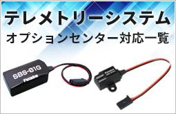 テレメトリーシステム|オプションセンサー対応機種一覧