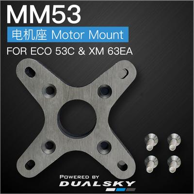 デュアルスカイ MM53 ECO 53C/XM 63EA用マウント