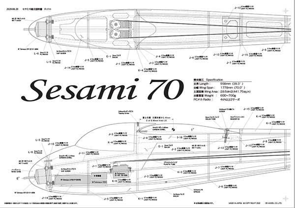 PILOT レトロRCグライダー セサミ70 バルサキット 12167 (1.778m)