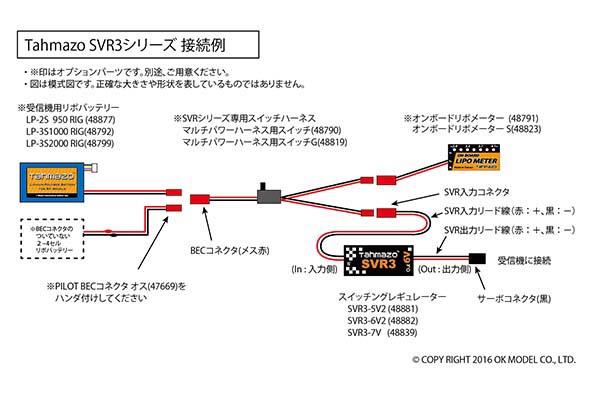 TAHMAZO SVR3-6V2(電圧レギュレーター) 48882