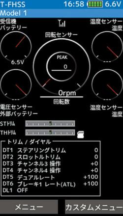 フタバ 7PXR 電動専用T/Rセット R334SBS-E(ショートアンテナ) (送信機Li-Fe 1,100mAH付属)