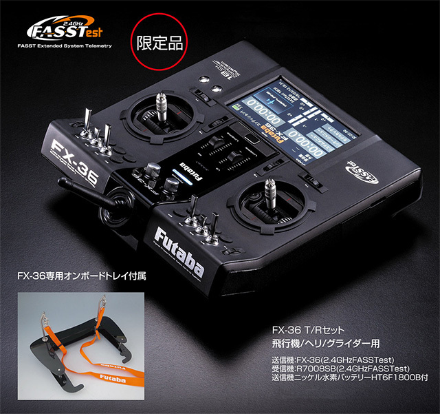 フタバ FX-36 R7008 T/Rセット(18ch-2.4GHz FASSTestモデル)オンボードタイプ限定モデル