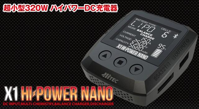 HITEC 超小型320W ハイパワーDC充電器X1 ハイパワー ナノ(X1 HI-POWER NANO)