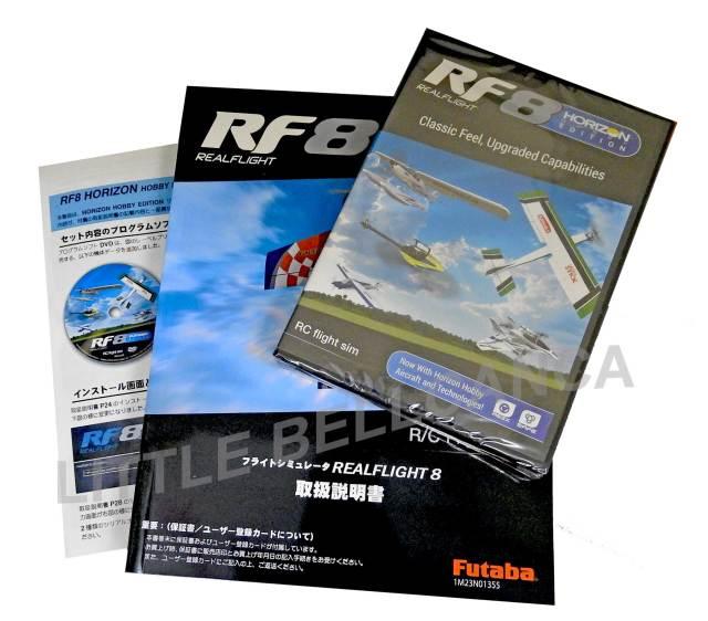 FUTABA リアルフライト8  Horizon Hobby エディション ソフトウェアのみ