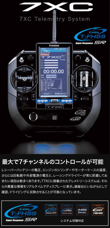 フタバ 7XC カー用スティックタイププロポ T7XC-R334SBSEX2個 00008555-3(ショートアンテナ) (送信機Li-Fe 1,700mAH付属