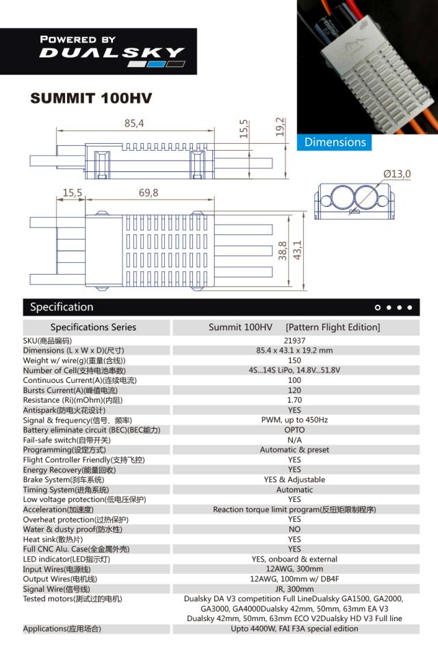 DUALSKY SUMMIT100HV スピードコントローラー