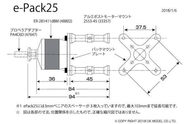 OK PILOT ePack25(電動化ユニット)