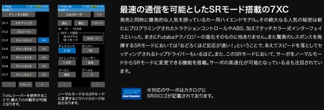 フタバ 7XC 電動専用T/Rセット R334SBS-E(ショートアンテナ) (送信機Li-Fe 1,700mAH付属)