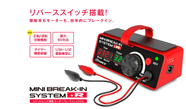 G-FORCEリバーススイッチ搭載モーターブレイクインシステム Mini Break-In System +R G0321