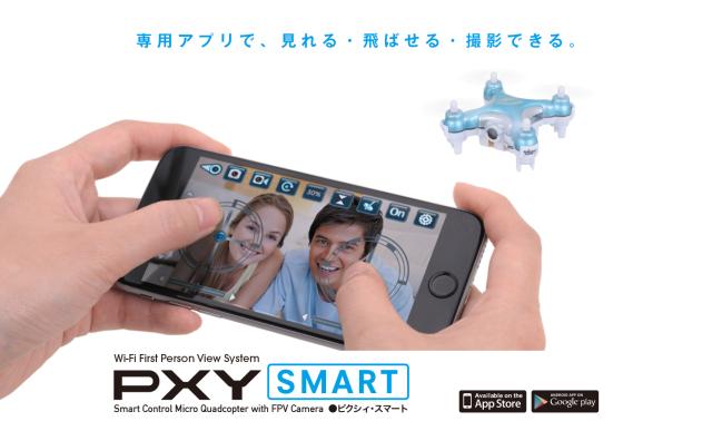 G-FORCE LIVEカメラ搭載超小型FPVドローン PXY SMART ピクシィ・スマート (GB410)