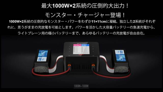 G-FORCE 1000W/30A DC充放電器(2系統) P30 Smart Charger GDT112