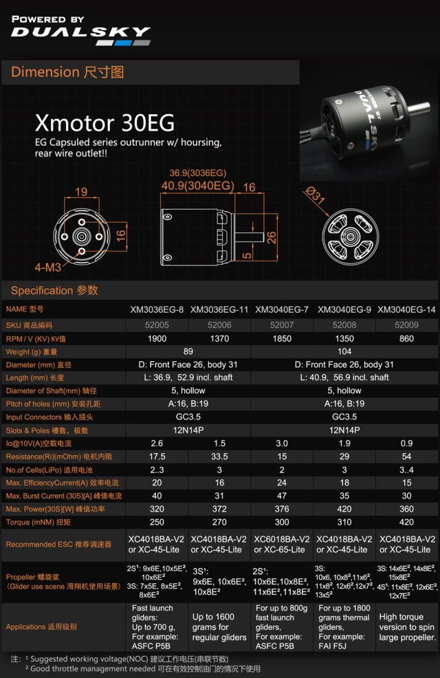 デュアルスカイ XM3036EG ハウジング付き新型アウトランナー・インランナー グライダー用モーター
