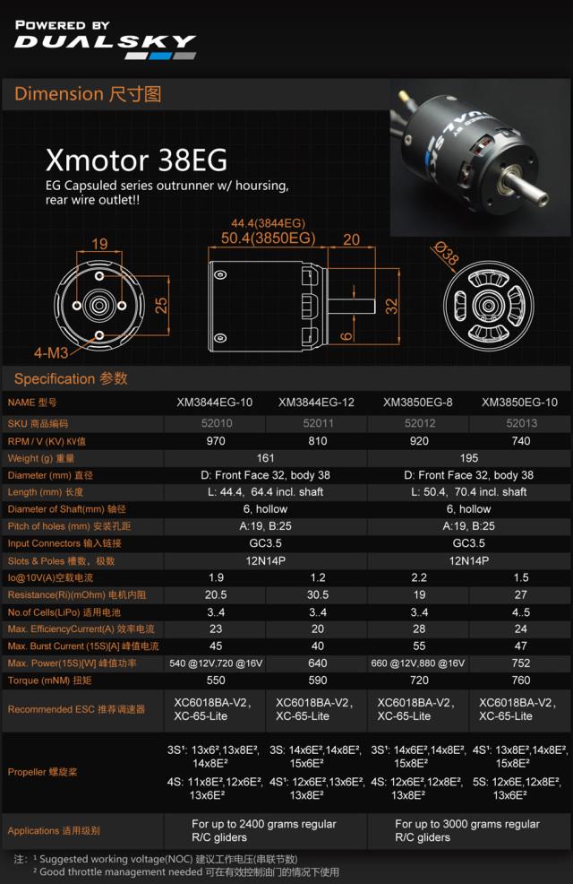 デュアルスカイ XM3044EG ハウジング付き新型アウトランナー・インランナー グライダー用モーター