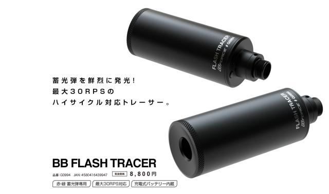 G-FORCE  エアガン用ハイサイクル対応トレーサー BB FLASH TRACER  G0994