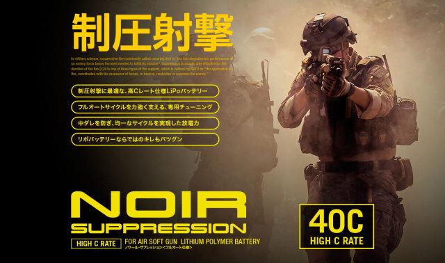 G-FORCE Noir Suppression LiPo 7.4V 2000mAh 40C  ミニS互換サイズ GFG934