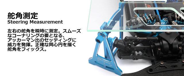 G-FORCE セットアップシステム(ブルー) Setup System G0110