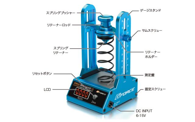 G-FORCE Spring Rate Gauge V2 Blue (スプリングゲート測定器) G0316