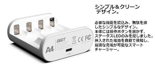 G-FORCE ISDT 単3/単4スマート充放電器 A4 Smart Charger GDT109