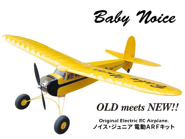 LB ベビー・ノイス RxR(モーター、アンプ、サーボ他搭載済み)